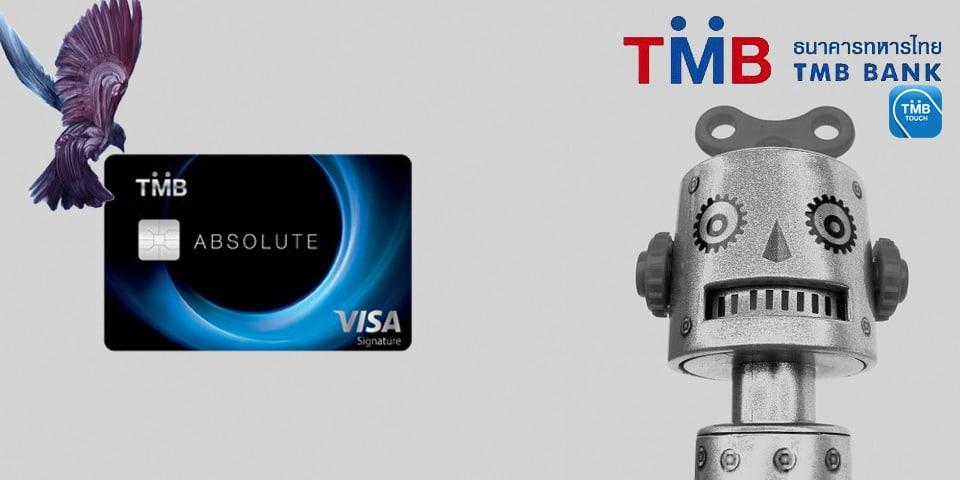 บัตรเครดิตทีเอ็มบี แอปโซลูท วีซ่าซิกเนเจอร์ TMB Absolute Visa Signature -ธนาคารทหารไทย