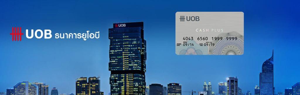 บัตรกดเงินสดยูโอบี แคชพลัส UOB CashPlus -ธนาคารยูโอบี