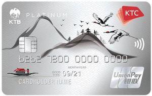 บัตรเครดิต KTC UNIONPAY PLATINUM – บัตรกรุงไทย 3