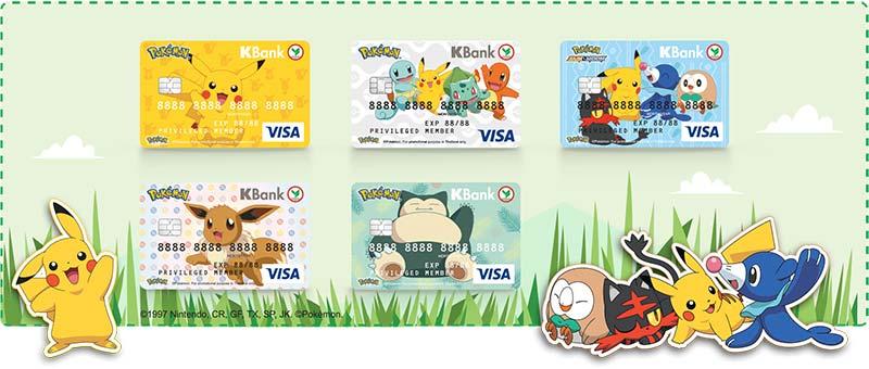 บัตรเดบิตโปเกมอนกสิกรไทย (Pokemon debit card)- KBANK