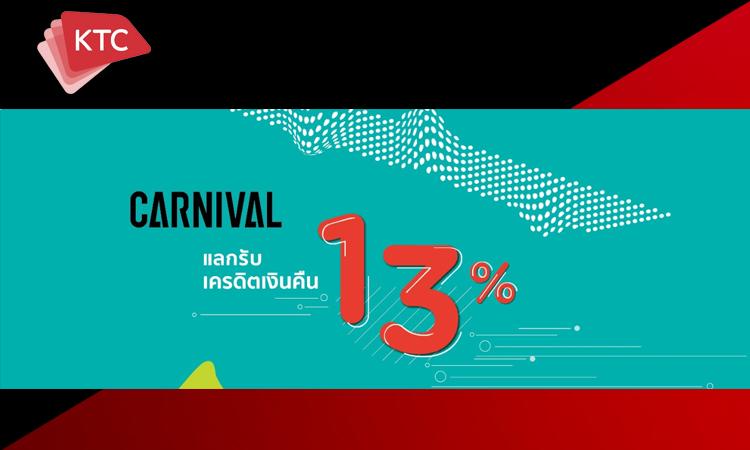 รับส่วนลดสูงสุด 13% จากบัตร KTC ที่ Carnival