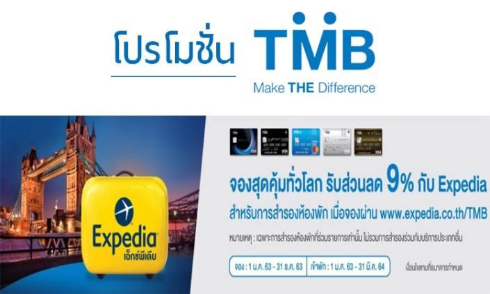 จองที่พักทั่วโลกสุดคุ้ม รับส่วนลดเพิ่ม 9% กับบัตร TMB เพียงจองผ่านเว็บ Expedia 3