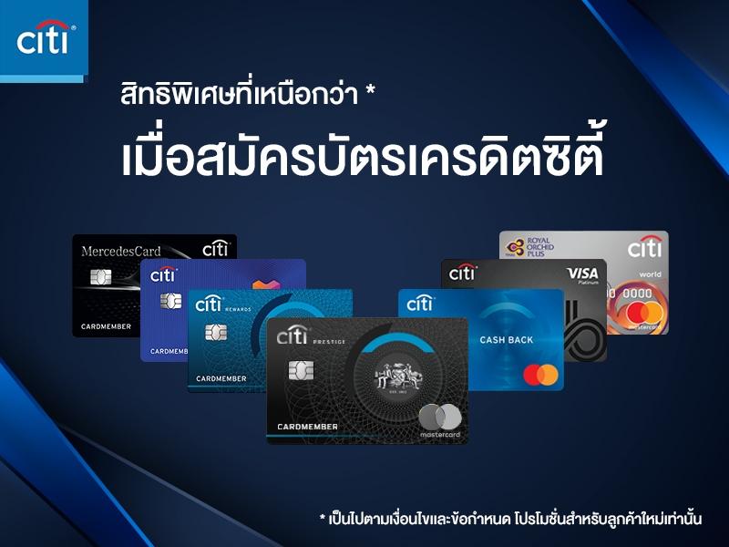 citi creditcards