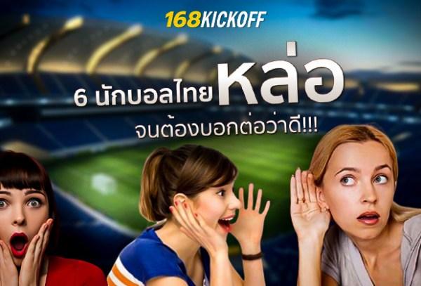 นักบอลหล่อ 6 แข้งทีมชาติไทย ที่สาวๆ ต่างบอกว่าดี!!