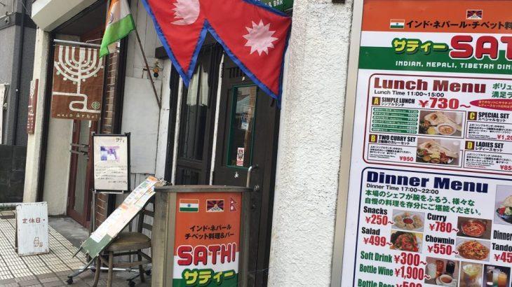 八王子駅で発見。インド、ネパール、チベット料理?!「サティー」