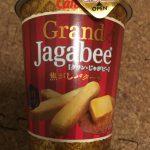 芋の味も香りも、味付けも!濃厚なジャガビー「GrandJagabee 焦がしバター味」
