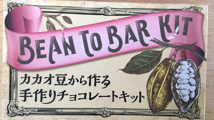 カカオ豆から手作りチョコを作ってみた感想と注意点「BEAN TO BAR KIT カカオ豆から作る手作りチョコレートキット」」