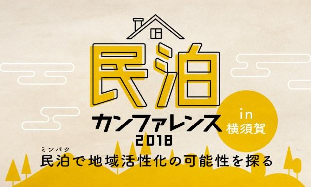 民泊カンファレンス2018 in 横須賀