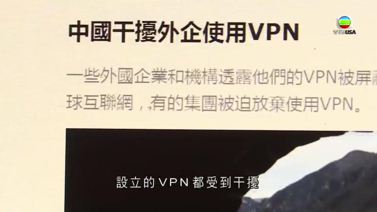 01.18.2018 - 內地嚴打「翻牆」軟件 VPN已不能連線 - TVBUSA 官方網站