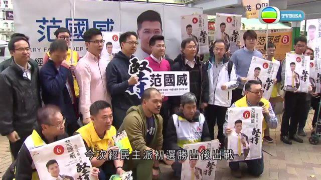 03.07.2018 - 立會補選周日舉行 新界東六人爭一個議席 - TVBUSA 官方網站