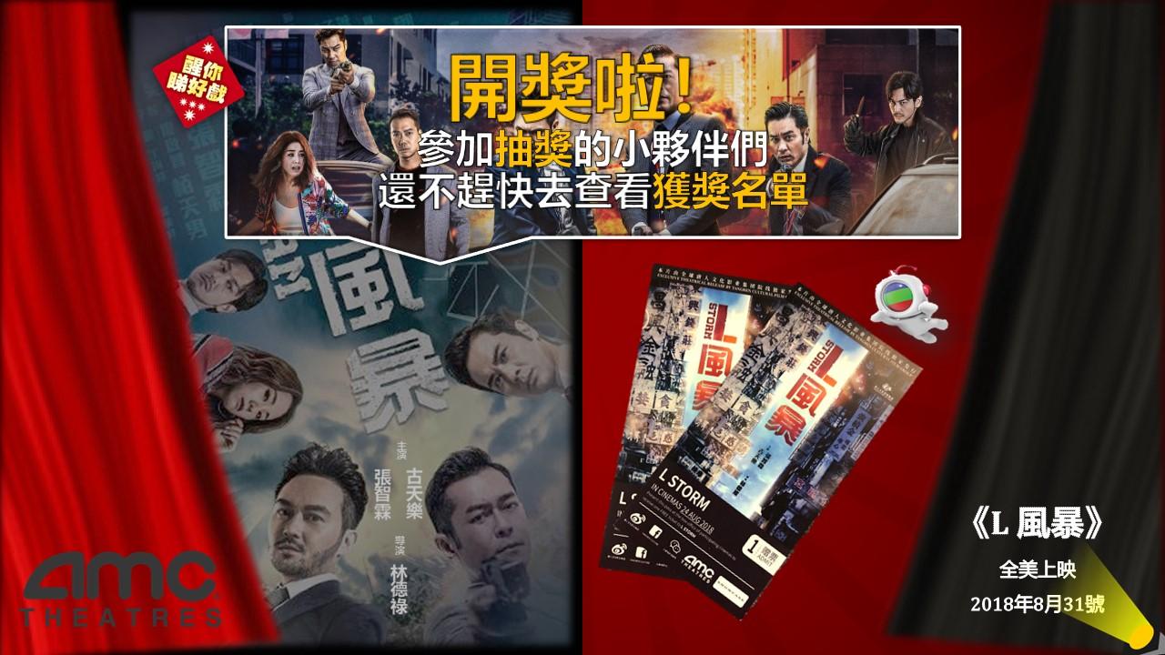 TVBUSA醒你睇好戲 -《L風暴》獲獎名單 - TVBUSA 官方網站