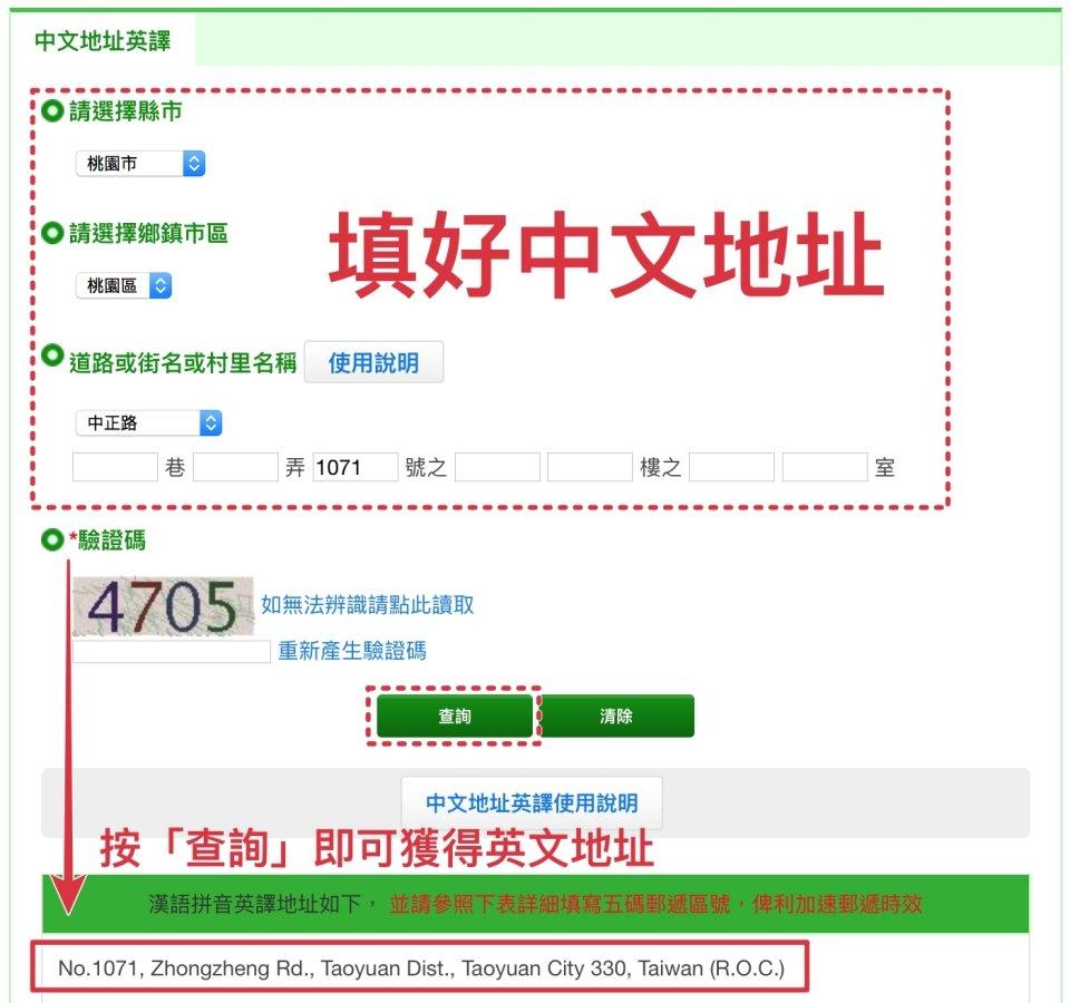 翻譯 中文 地址