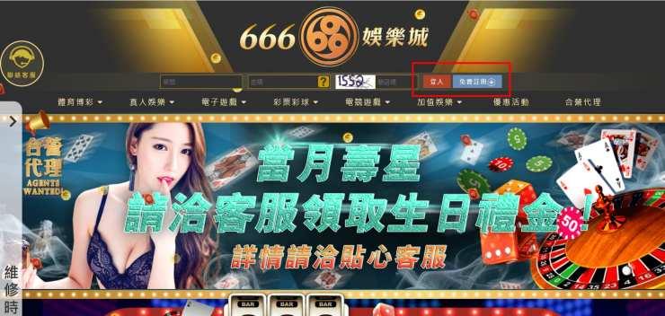 666娛樂城