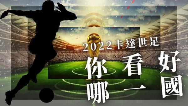 2020世界盃足球線上直播