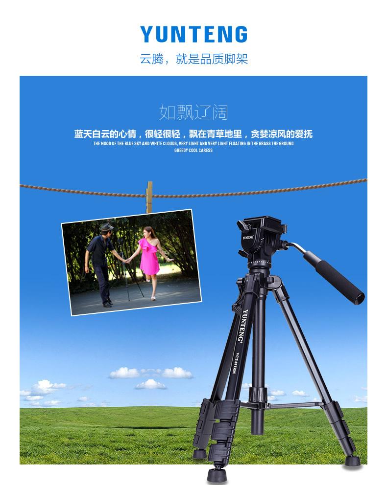 云騰691三腳架 - 中山云騰攝影器材有限公司