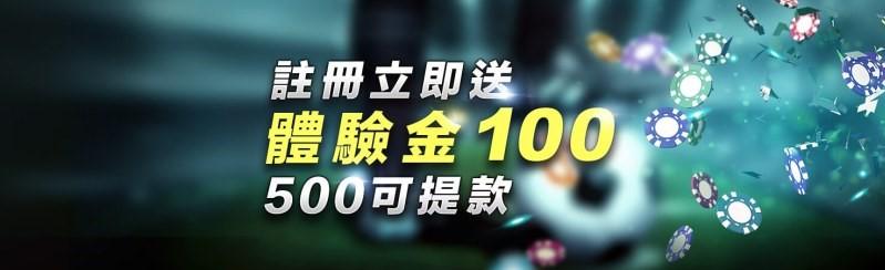 HOYA體驗金100