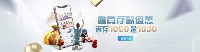 娛樂城推薦-首存1000送1000