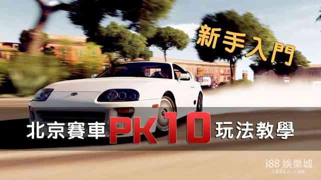 北京賽車PK10玩法教學