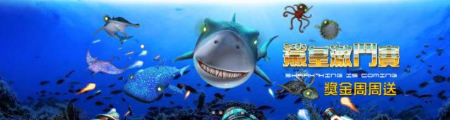 老虎機│鯊皇激鬥賽