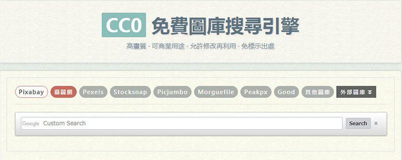 CC0免費圖庫搜尋引擎
