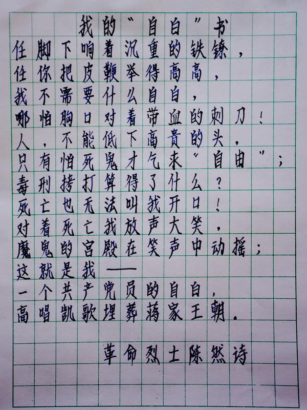 寫仿宋字-興安霞客-搜狐博客