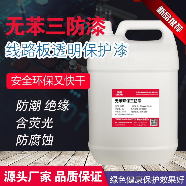 無機三防漆 - 東莞市頂鑫新材料科技有限公司