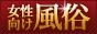 女性向け風俗【@小悪魔】女性専用性感マッサージ情報