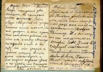 1908 и 1911письма Алеши Ильинскиого Александру Левда 1 и 2 текстовые стороны Кременчуг008