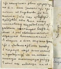 1913 письмо Алеши Ильинского Александру Левда 4_4 Кременчуг013