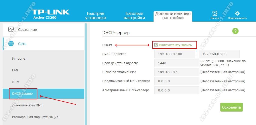 Så här inaktiverar du DHCP-servern