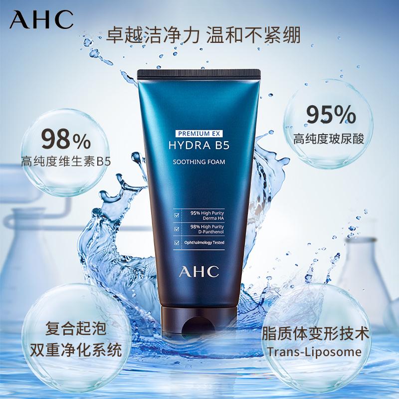 AHC 高效B5玻尿酸水盈洗面奶180ML 新款 - 優分銷官網 化妝品批發 進口化妝品批發市場 一般貿易化妝品批發網
