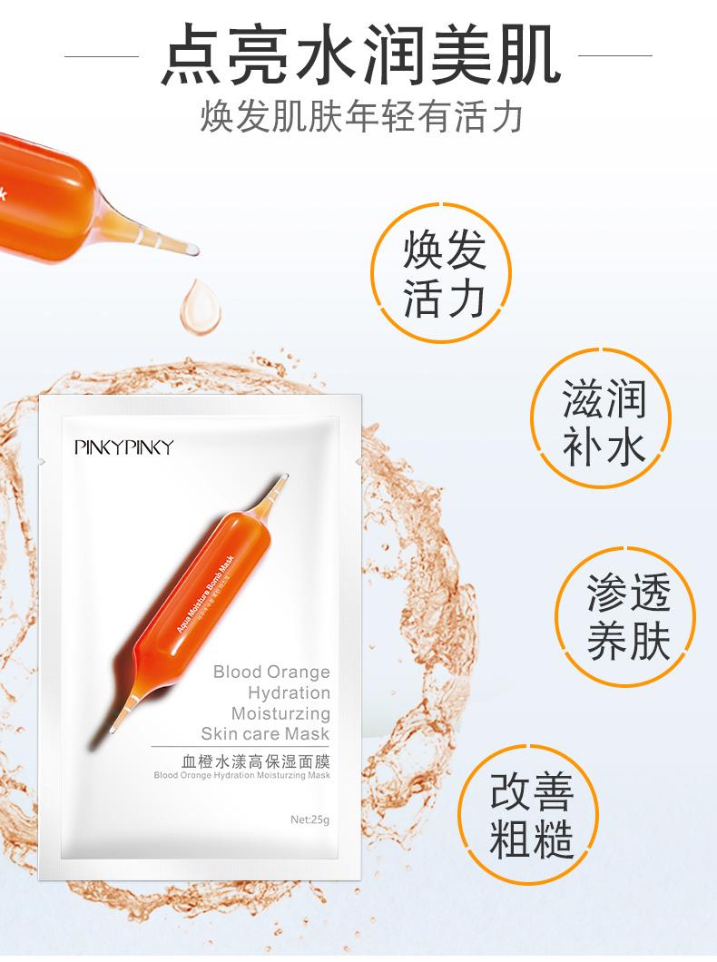 韓國FHD血橙面膜30片/盒 - 優分銷官網|化妝品批發|進口化妝品批發市場|一般貿易化妝品批發網