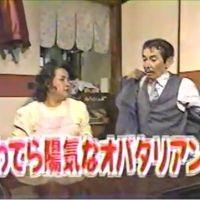1991年(平成3年)「わてら陽気なオバタリアン」1994年(平成6年)ニッセンCM「見てるだけ~」