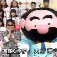 小学生時代「天才クイズ」東海地方ローカル番組・土曜17:30「天才クイズだ どんと来い 帽子の下から 友達見たら~」