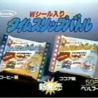 1987年(昭和62年)お菓子「タイムスリップバトル」ベルフーズ(全然知らん)⇒【追記】やっぱ知ってた。シール集めてた(汗)