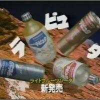 1986年(昭和61年)ライトフルーツソーダ「ラピュタ」(味の素)