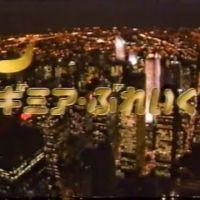 1989年(平成元年)「ギミア・ぶれいく」火曜日21時『笑ゥせぇるすまん』や『徳川埋蔵金』で一世風靡