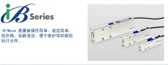 iB-Series-小金井KOGANEI_進口氣動元件-廣東賽尼智能裝備科技有限公司