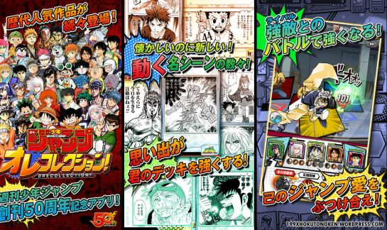 weekly shonen jump orecollection