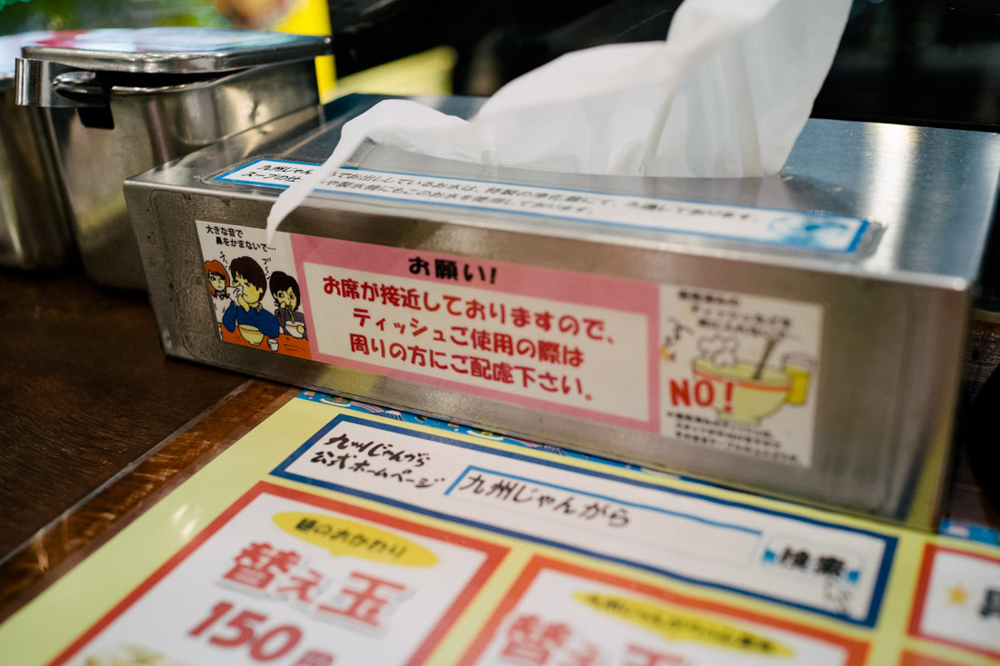 Some tissue etiquette — don't blow your nose or dump it inside the bowl. It's not unusual to see basic rules like this all over Japan.