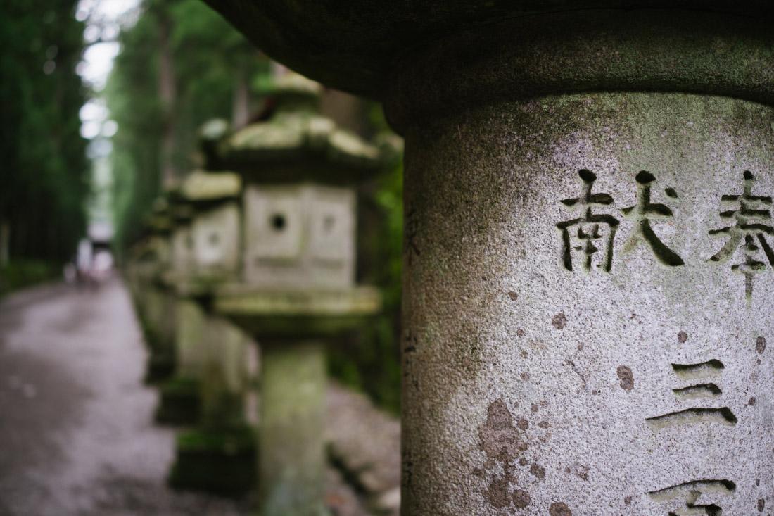 The walk to Futarasan was nothing short of epic.