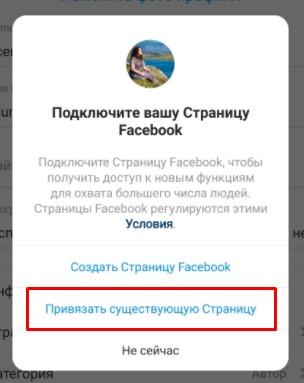 ผูกหน้า Facebook ไปยัง Instagram