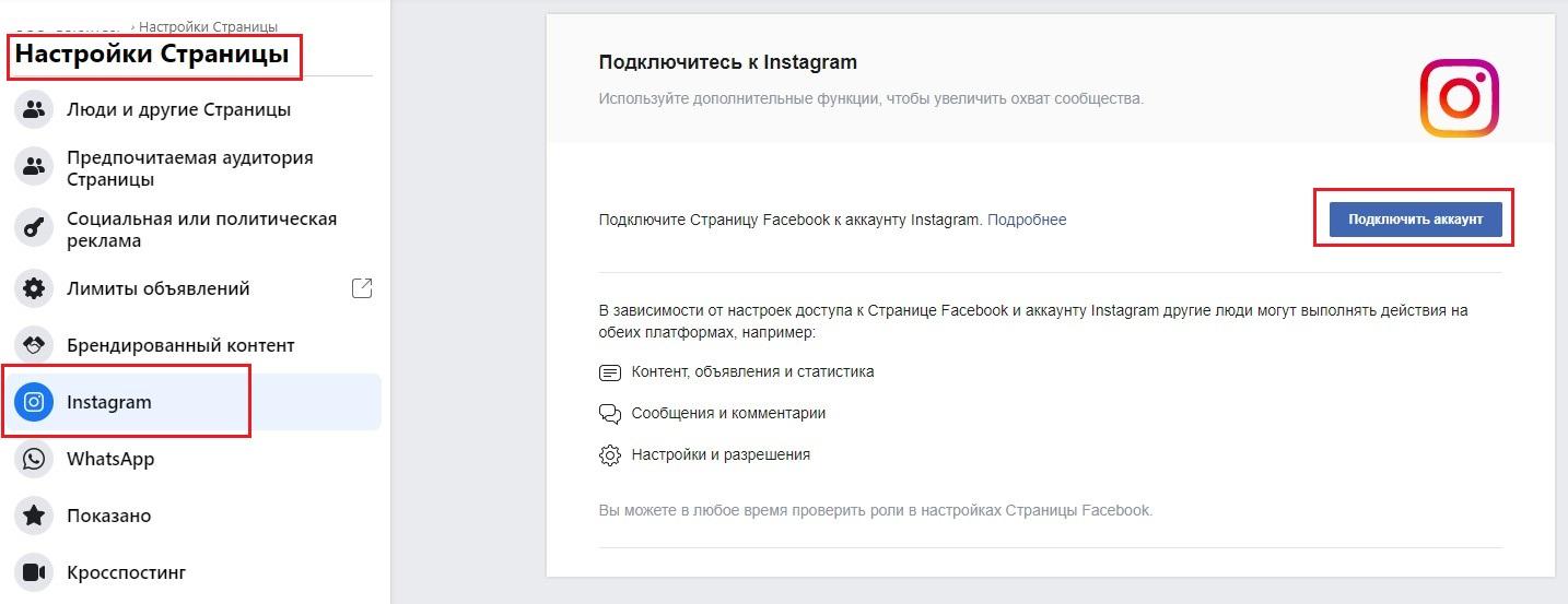 ส่วนหน้าธุรกิจสำหรับการสื่อสารของ Instagram กับ Facebook