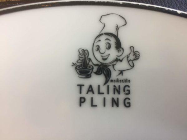 中庭が綺麗 お手軽タイ料理 バンコクTaling Pling(タリンプリン)