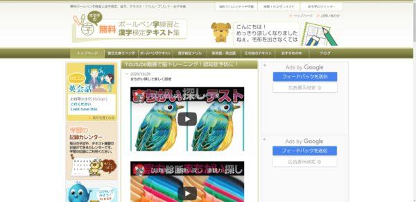 目指せ美文字!無料&用途別ペン字お手本サイト5+3選