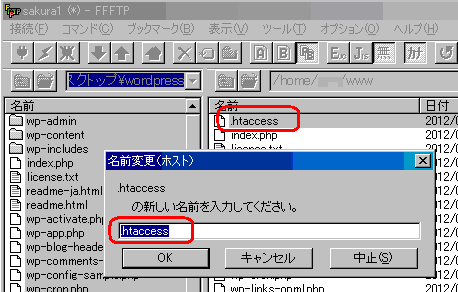 WPとさくらサーバー413