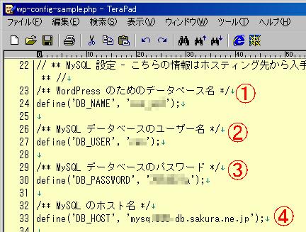 WPとさくらサーバー42