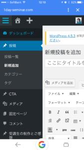 ワードプレスは管理画面もそのままレスポンシブになっています。
