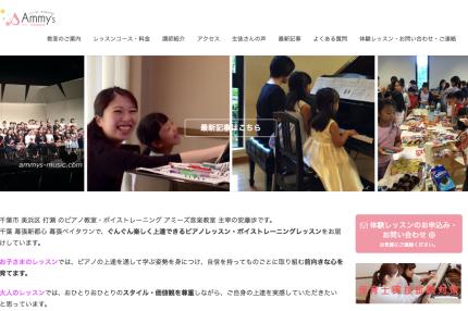 アミーズ音楽教室