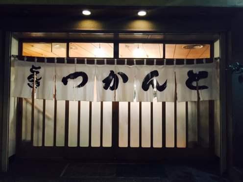 tonki-front